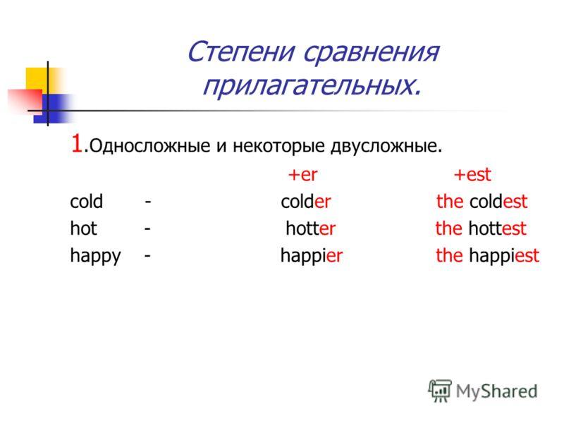 Степени сравнения прилагательных. 1.Односложные и некоторые двусложные. +er +est cold - colder the coldest hot - hotter the hottest happy - happier the happiest