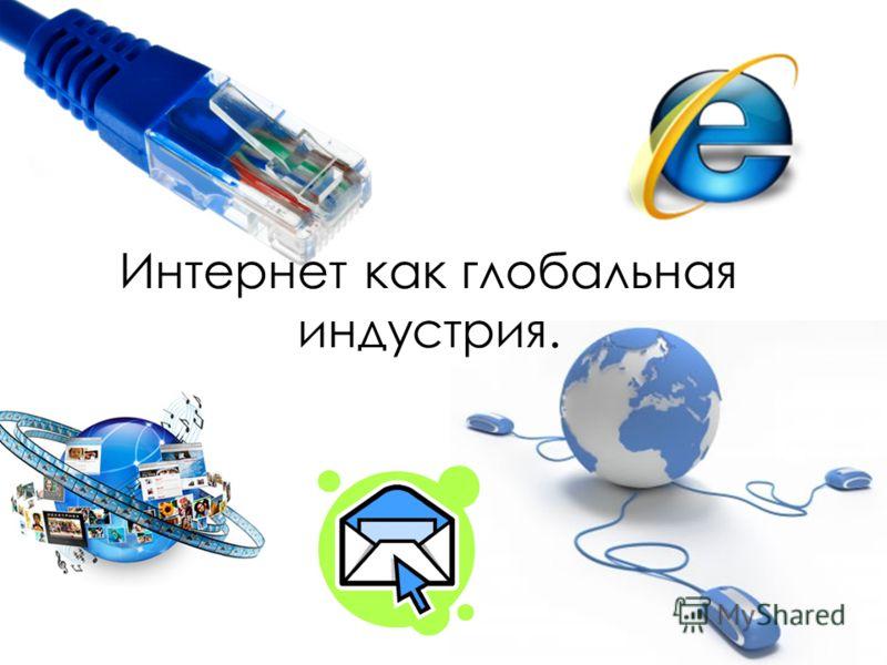 Интернет как глобальная индустрия.