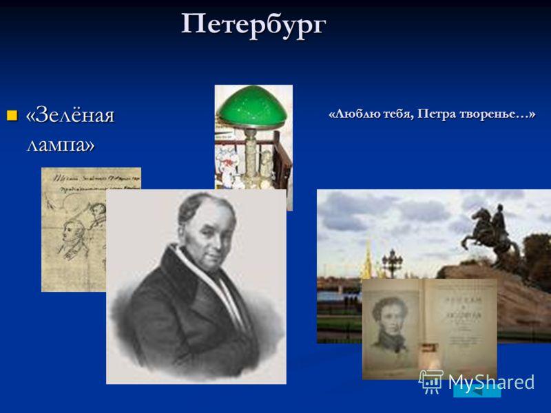 Петербург «Зелёная лампа» «Зелёная лампа» «Люблю тебя, Петра творенье…»