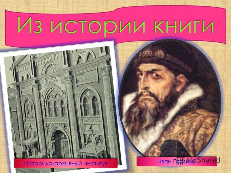 Историко-архивный институт Иван Грозный