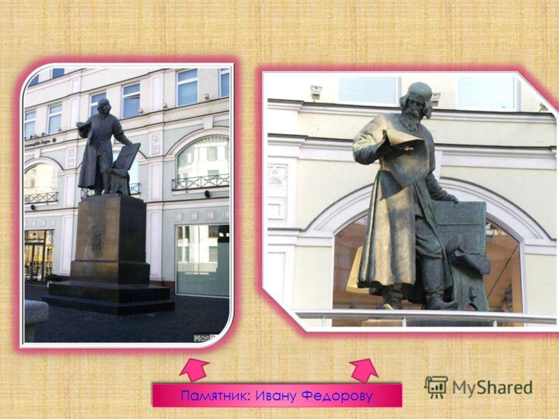 Памятник: Ивану Федорову