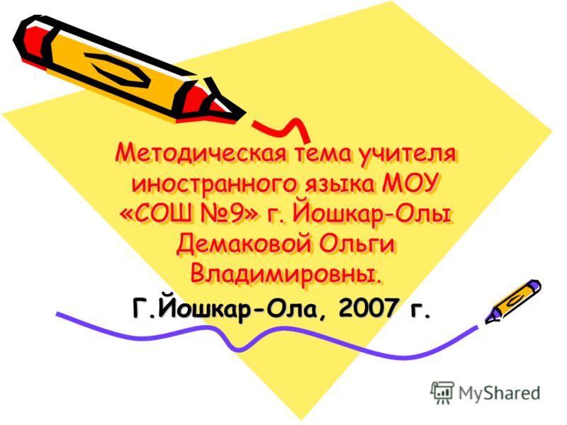 Методическая тема школы связанная с качеством образования