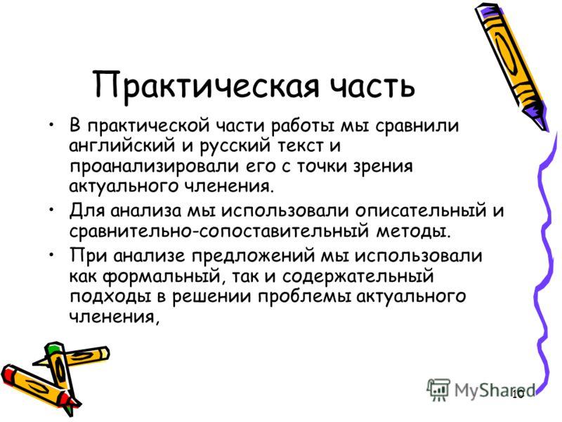 10 Практическая часть В практической части работы мы сравнили английский и русский текст и проанализировали его с точки зрения актуального членения. Для анализа мы использовали описательный и сравнительно-сопоставительный методы. При анализе предложе