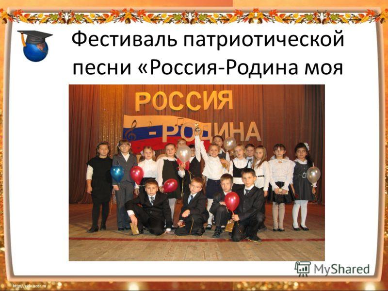 Фестиваль патриотической песни «Россия-Родина моя
