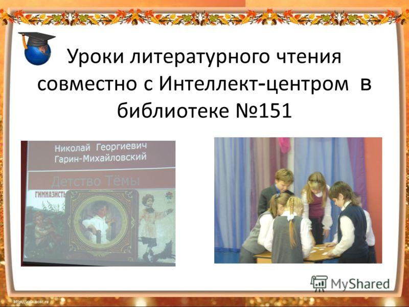 Уроки литературного чтения совместно с Интеллект - центром в библиотеке 151