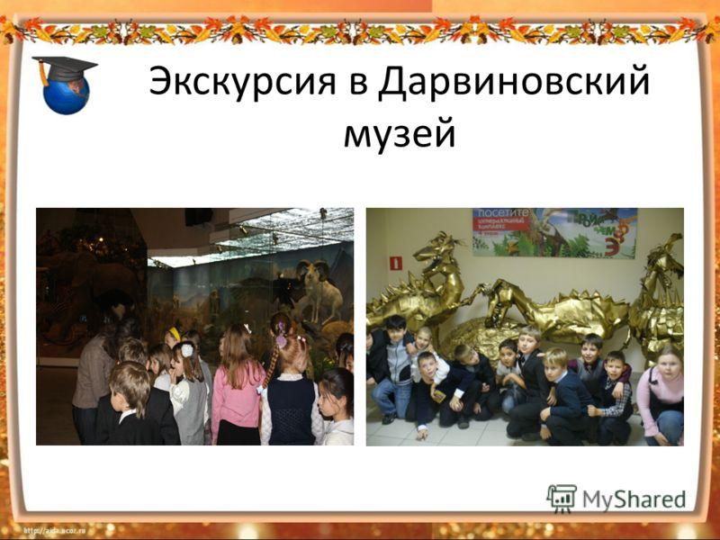 Экскурсия в Дарвиновский музей