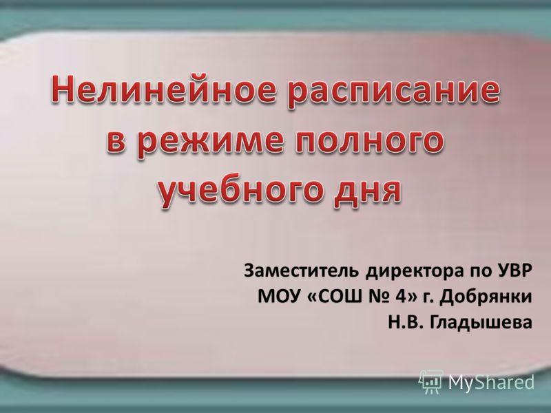 Заместитель директора по УВР МОУ «СОШ 4» г. Добрянки Н.В. Гладышева