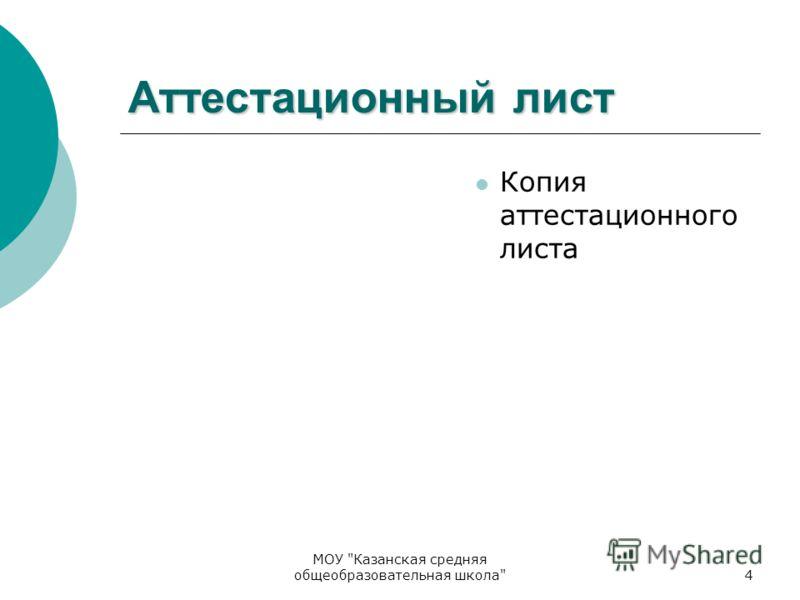МОУ Казанская средняя общеобразовательная школа4 Аттестационный лист Копия аттестационного листа