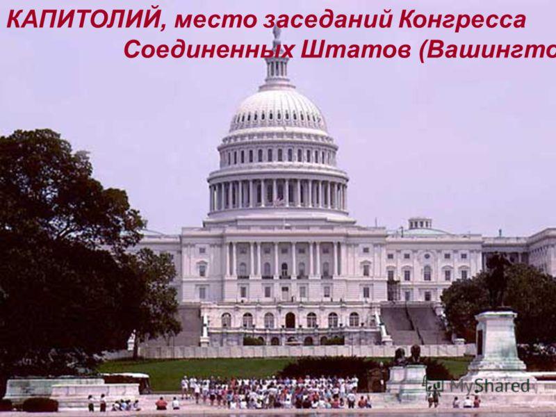 КАПИТОЛИЙ, место заседаний Конгресса Соединенных Штатов (Вашингтон )
