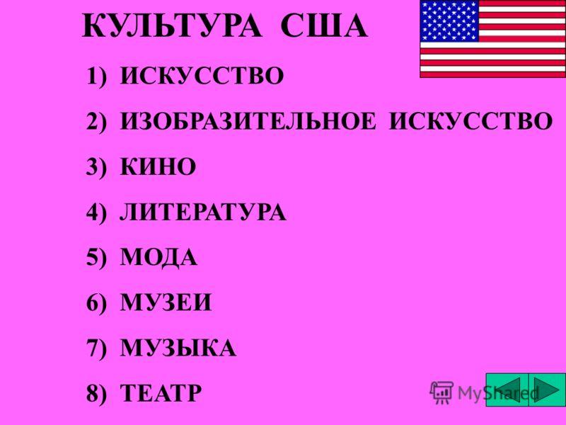 КУЛЬТУРА США 1) ИСКУССТВО 2) ИЗОБРАЗИТЕЛЬНОЕ ИСКУССТВО 3) КИНО 4) ЛИТЕРАТУРА 5) МОДА 6) МУЗЕИ 7) МУЗЫКА 8) ТЕАТР