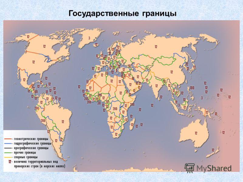 Государственные границы