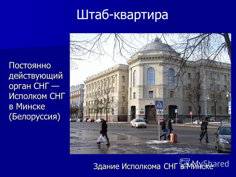 Здание Исполкома СНГ в Минске Постоянно действующий орган СНГ Исполком СНГ в Минске (Белоруссия) Штаб-квартира
