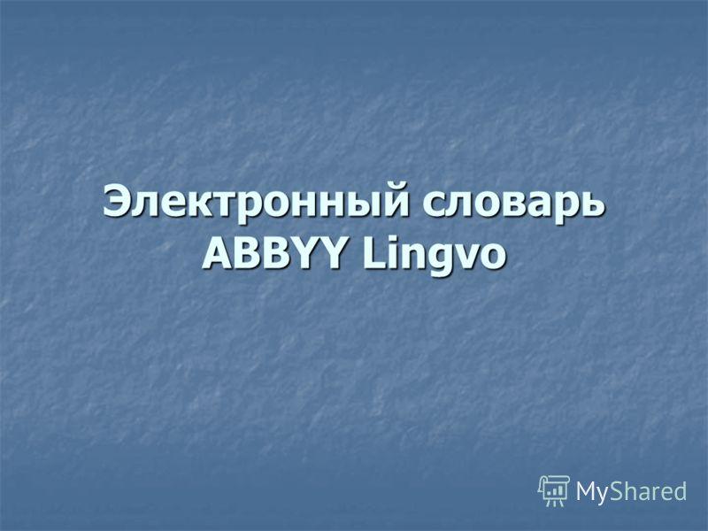 Электронный словарь ABBYY Lingvo