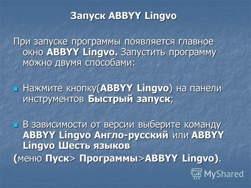 Запуск ABBYY Lingvo При запуске программы появляется главное окно ABBYY Lingvo. Запустить программу можно двумя способами: Нажмите кнопку(ABBYY Lingvo) на панели инструментов Быстрый запуск; Нажмите кнопку(ABBYY Lingvo) на панели инструментов Быстрый