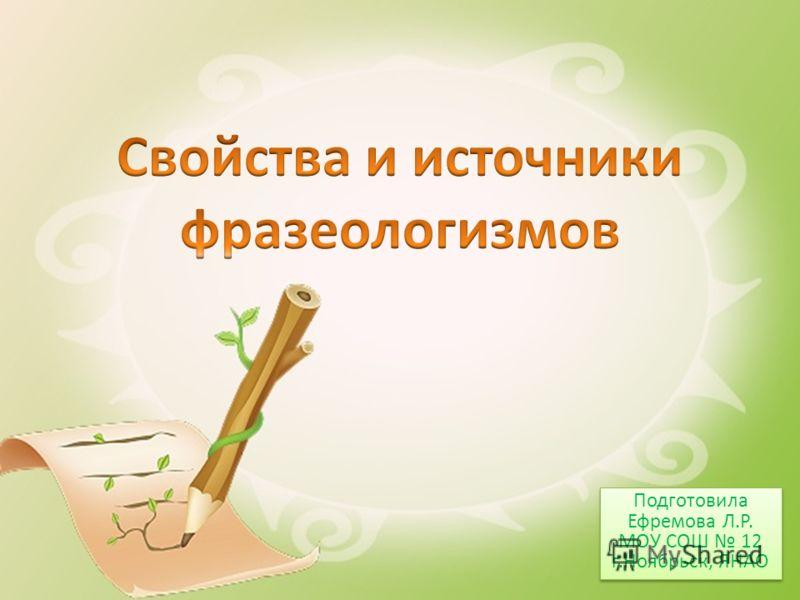 Подготовила Ефремова Л.Р. МОУ СОШ 12 г.Ноябрьск, ЯНАО