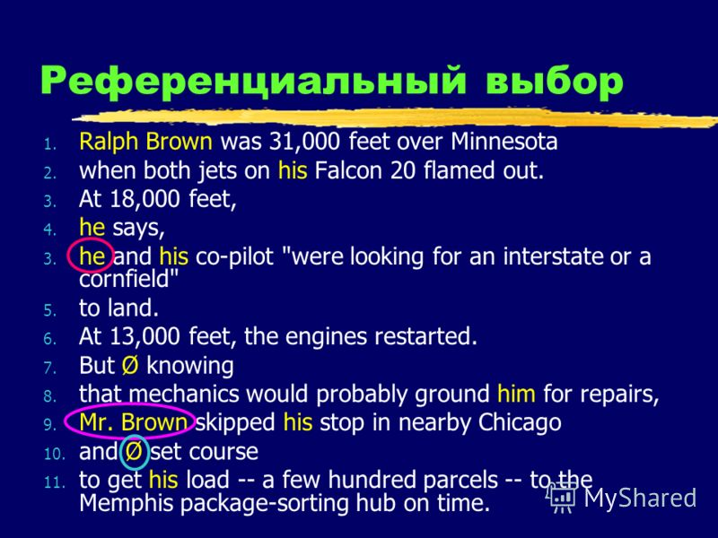 Референциальный выбор 1. Ralph Brown was 31,000 feet over Minnesota 2. when both jets on his Falcon 20 flamed out. 3. At 18,000 feet, 4. he says, 3. he and his co-pilot