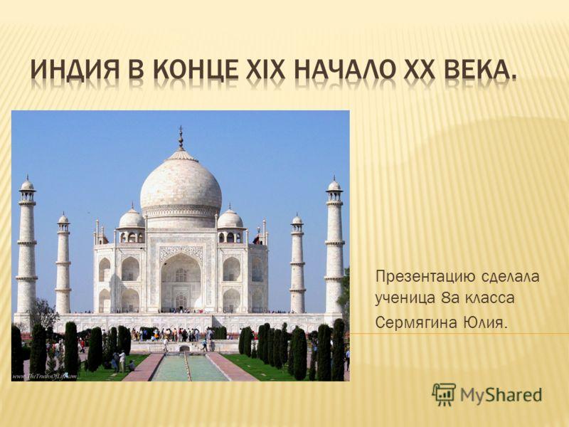 Презентацию сделала ученица 8а класса Сермягина Юлия.