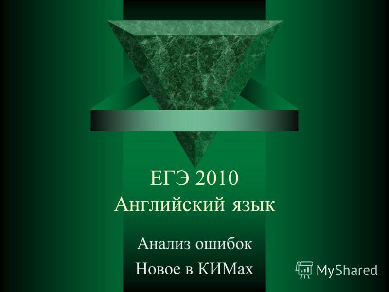 ЕГЭ 2010 Английский язык Анализ ошибок Новое в КИМах