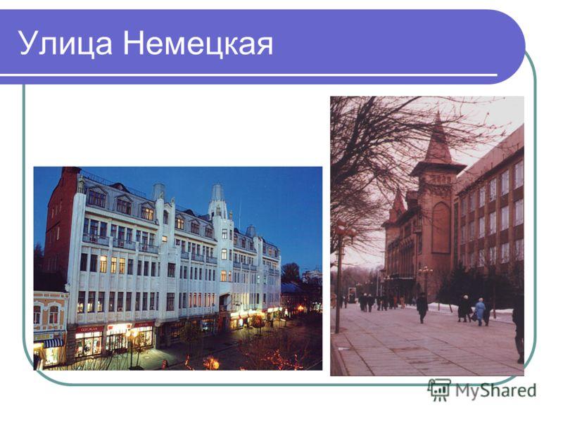 Улица Немецкая