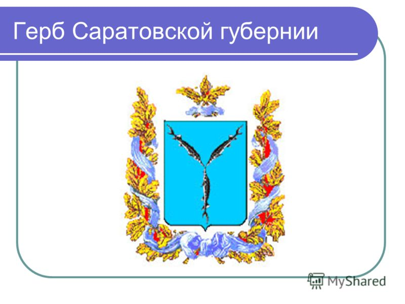 Герб Саратовской губернии