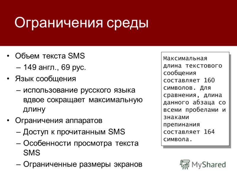 Ограничения среды Объем текста SMS –149 англ., 69 рус. Язык сообщения –использование русского языка вдвое сокращает максимальную длину Ограничения аппаратов –Доступ к прочитанным SMS –Особенности просмотра текста SMS –Ограниченные размеры экранов