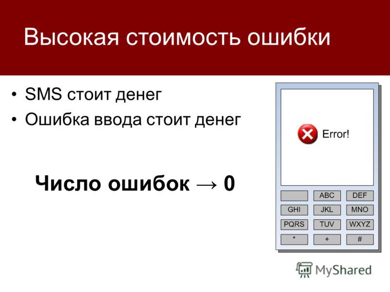 Высокая стоимость ошибки SMS стоит денег Ошибка ввода стоит денег Число ошибок 0
