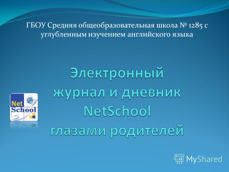 ГБОУ Средняя общеобразовательная школа 1285 с углубленным изучением английского языка