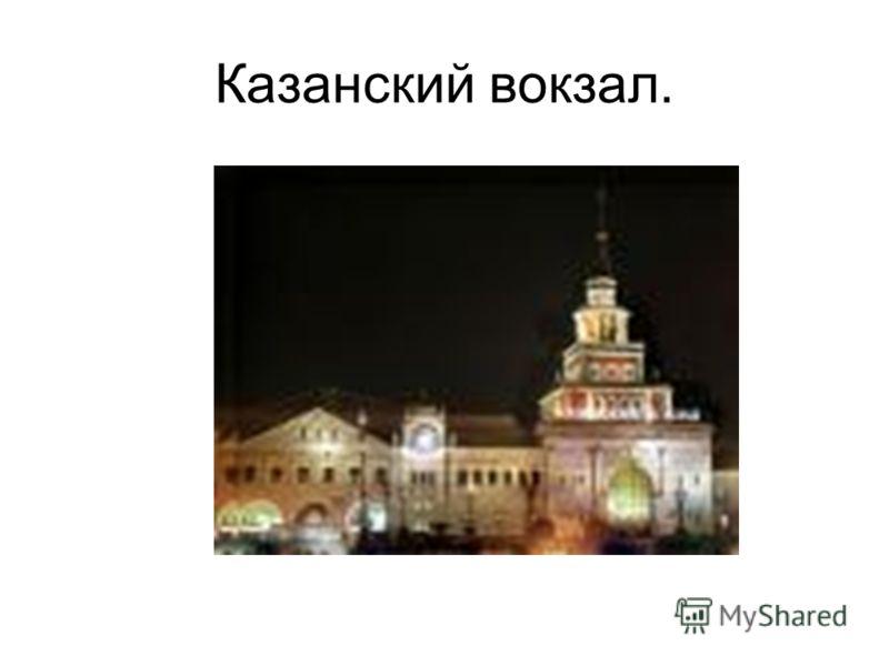 Казанский вокзал.