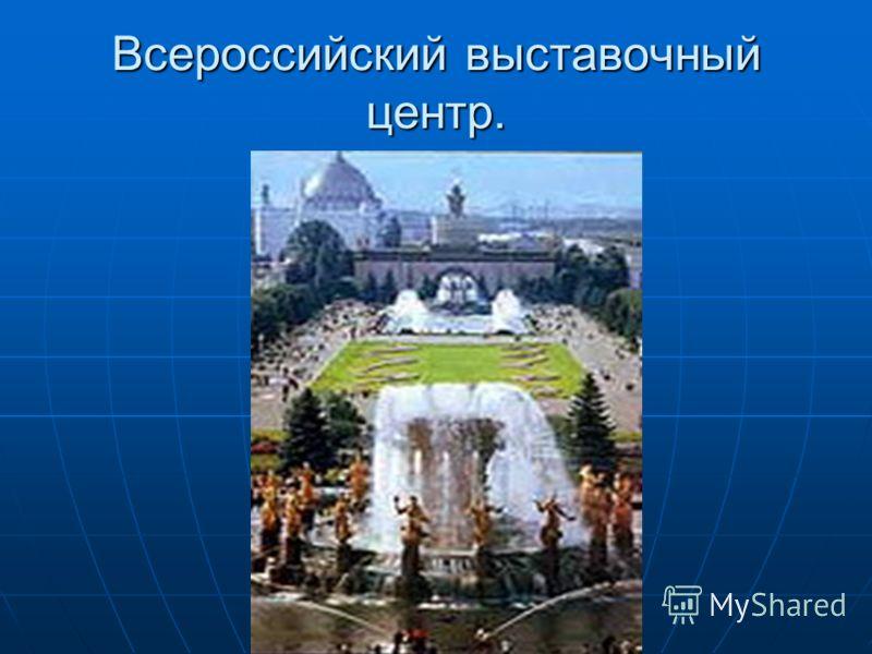 Всероссийский выставочный центр.