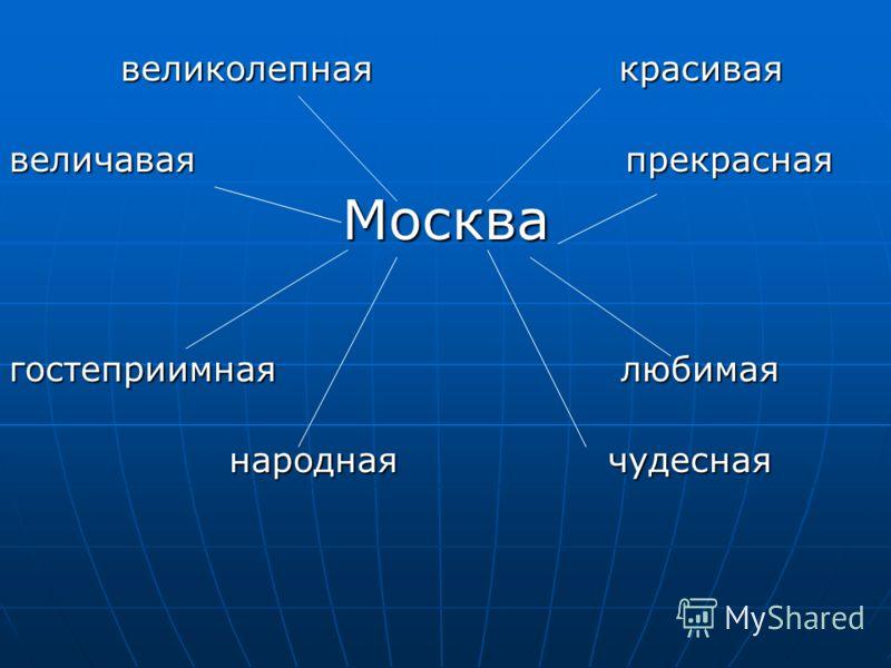 великолепная красивая великолепная красивая величавая прекрасная Москва гостеприимная любимая народная чудесная народная чудесная