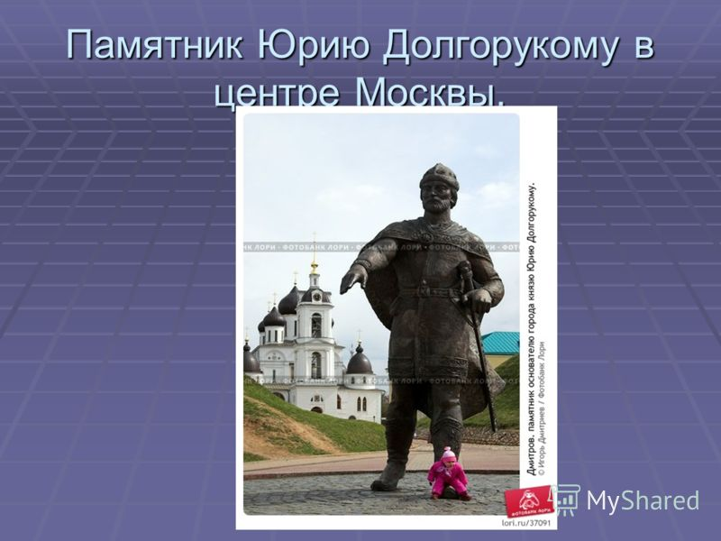Памятник Юрию Долгорукому в центре Москвы.