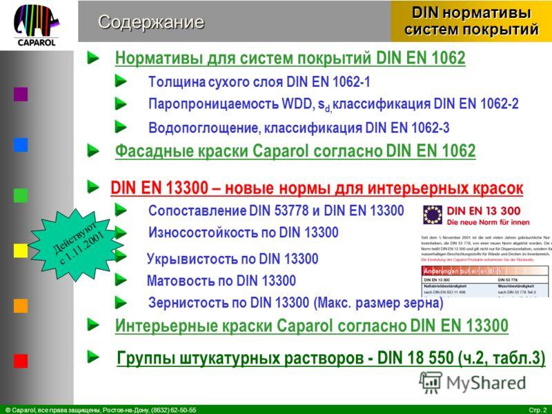 Стр. 2© Caparol, все права защищены, Ростов-на-Дону, (8632) 62-50-55 Содержание DIN нормативы систем покрытий Нормативы для систем покрытий DIN EN 1062 Толщина сухого слоя DIN EN 1062-1 Паропроницаемость WDD, s d, классификация DIN EN 1062-2 Водопогл