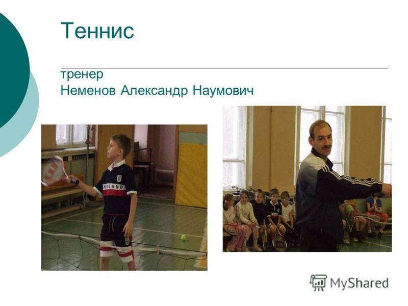Теннис тренер Неменов Александр Наумович
