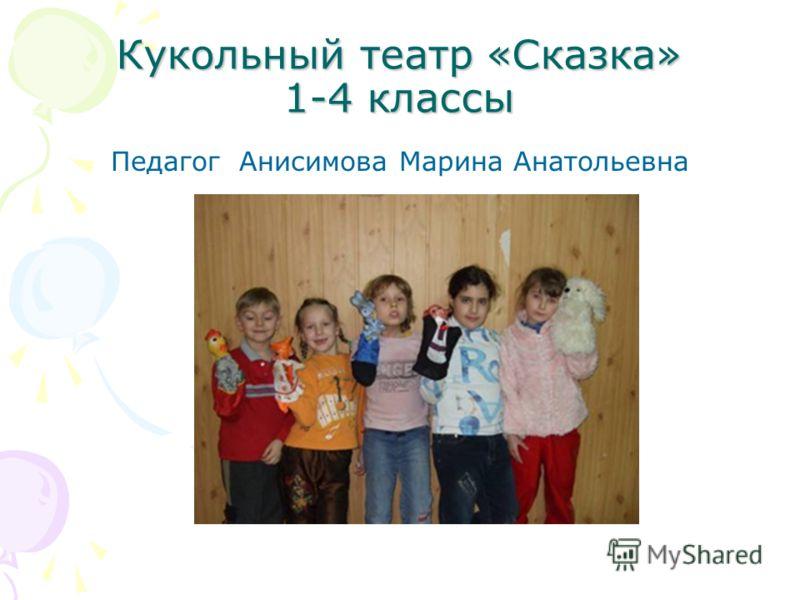 Кукольный театр «Сказка» 1-4 классы Педагог Анисимова Марина Анатольевна