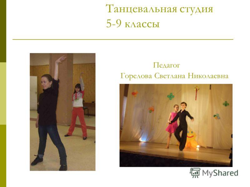Танцевальная студия 5-9 классы Педагог Горелова Светлана Николаевна