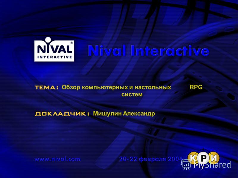 Обзор компьютерных и настольных RPG систем Мишулин Александр