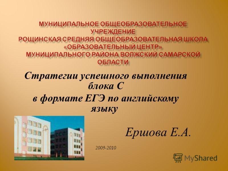 Стратегии успешного выполнения блока С в формате ЕГЭ по английскому языку Ершова Е. А. 2009-2010