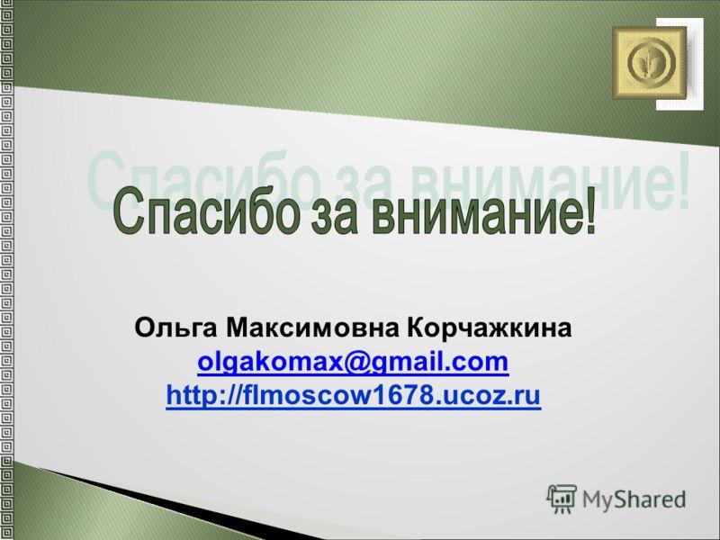 Ольга Максимовна Корчажкина olgakomax@gmail.com http://flmoscow1678.ucoz.ru