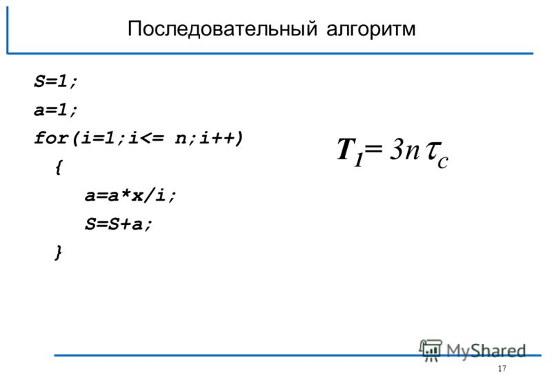 17 S=1; a=1; for(i=1;i