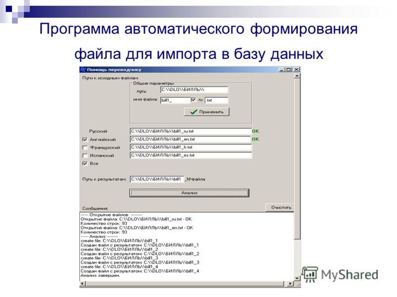 Программа автоматического формирования файла для импорта в базу данных