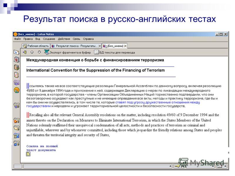 Результат поиска в русско-английских тестах