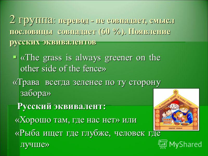 Перевод пословиц смысл которых