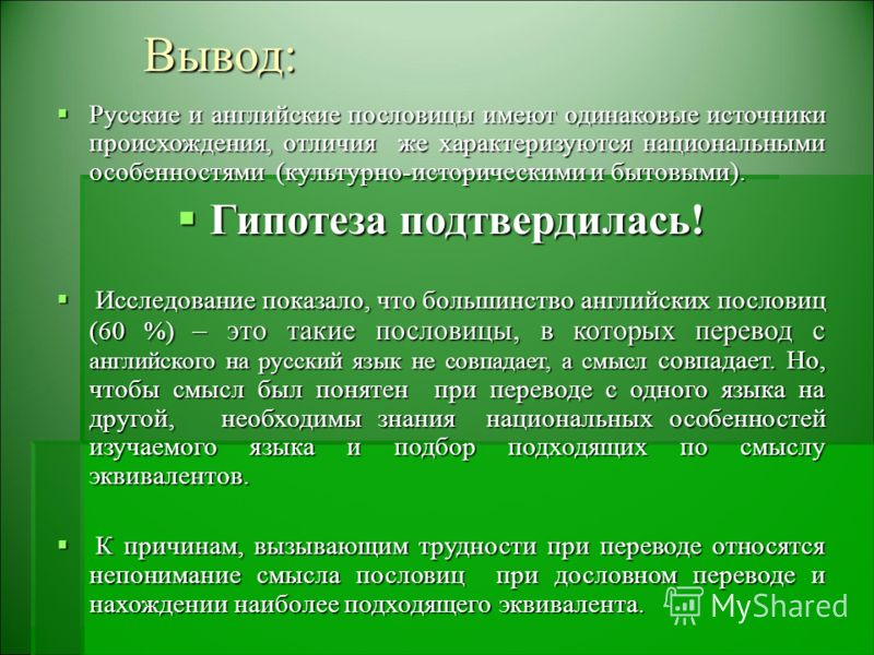 Вывод: Русские и английские пословицы имеют одинаковые источники происхождения, отличия же характеризуются национальными особенностями (культурно-историческими и бытовыми). Русские и английские пословицы имеют одинаковые источники происхождения, отли
