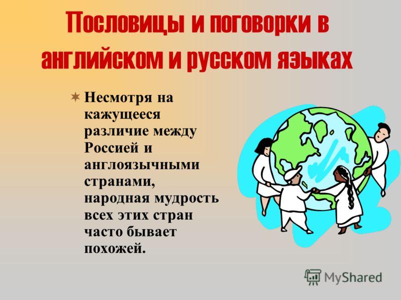 Пословицы и поговорки в английском и русском языках Несмотря на кажущееся различие между Россией и англоязычными странами, народная мудрость всех этих стран часто бывает похожей.