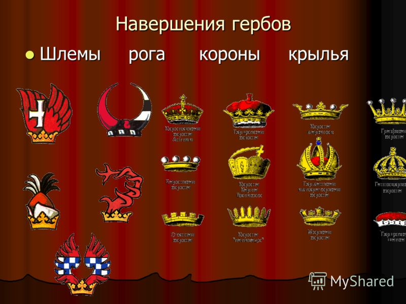 Навершения гербов Шлемы рога короны крылья Шлемы рога короны крылья