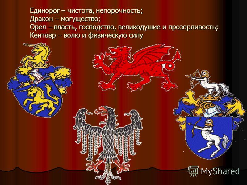 Единорог – чистота, непорочность; Дракон – могущество; Орел – власть, господство, великодушие и прозорливость; Кентавр – волю и физическую силу