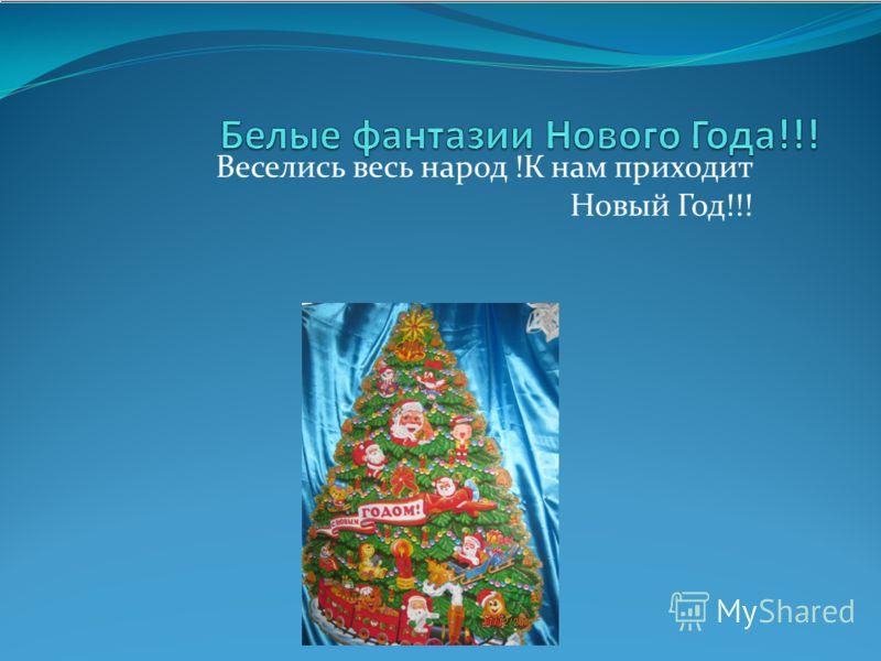 Веселись весь народ !К нам приходит Новый Год!!!
