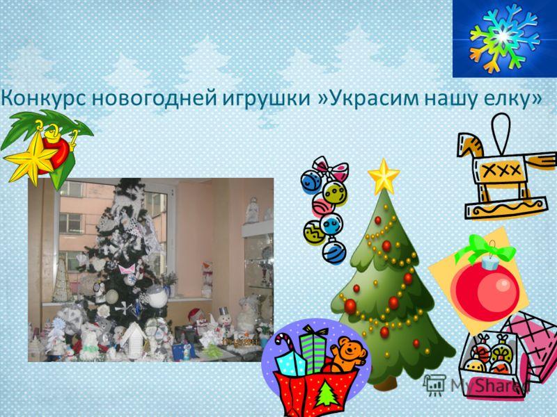 Конкурс новогодней игрушки »Украсим нашу елку»