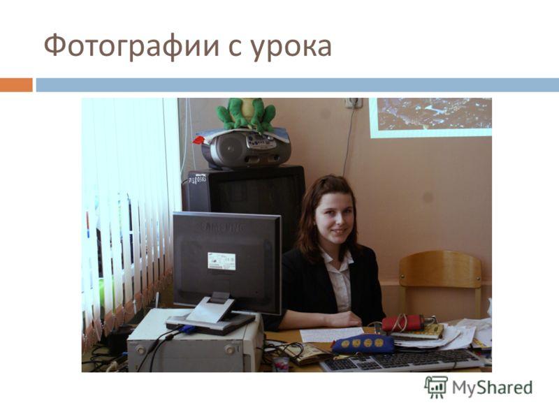 Фотографии с урока