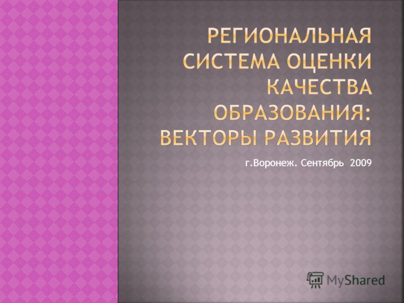 г.Воронеж. Сентябрь 2009